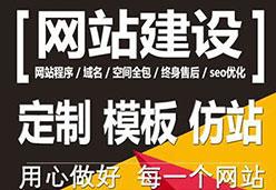 衡阳网站建设公司介绍