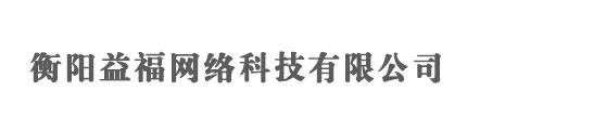 衡阳网站建设_seo优化_网络推广